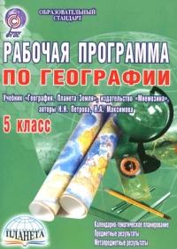 География 5 кл. Рабочая программа к уч. Петрова